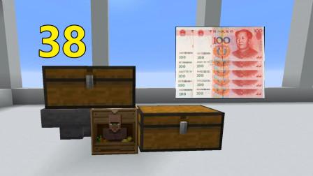 明月庄主我的世界原版模组单机空岛第38集:印钞机