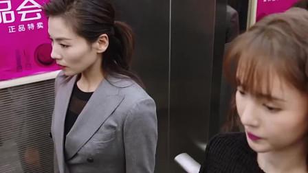 我们都要好好的:艾丽莎回公司办事,乘电梯与寻找相遇,两人气氛十分尴尬,好姐妹成陌路人