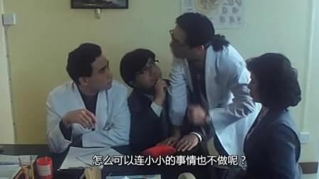 僵尸医生:男子要吸血为生了,俩基友瞬间就捂住了自己脖子!好逗啊!