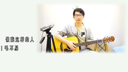 【小鱼吉他屋】《像我这样的人》毛不易 吉他弹唱教学