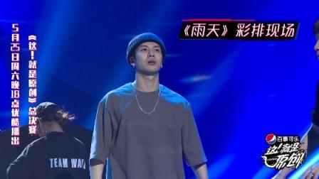 王嘉尔《雨天》彩排幕后,感谢节目组共同实现舞台
