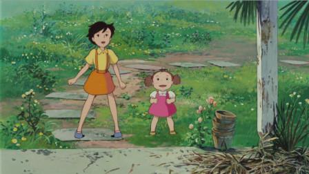 龙猫: 新搬过来的姐妹两人对周围的一切都很好奇,可爱极了!