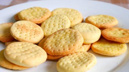 饼干最简单好吃的做法,酥脆掉渣,做法简单,再也不用出去买了
