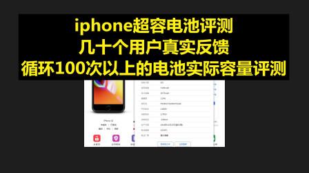 【半个馒头】苹果iphone电池详细科普 几十个用户真实反馈循环100次以上的电池实际容量评测iphone超容电池评测