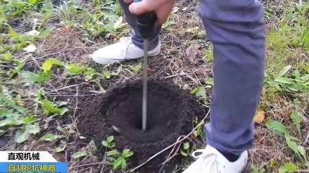 自制挖坑神器,非常实用,人人可做