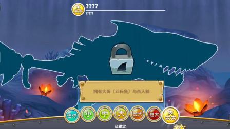 饥饿鲨世界:鲨鱼解锁第二轮,最大最凶的是什么鲨鱼呢?