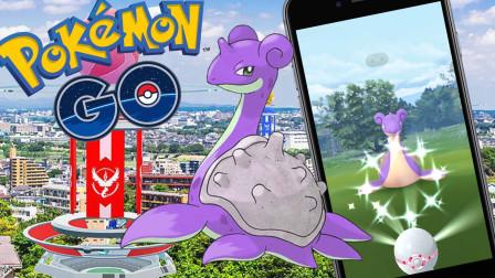 Pokemon GO |精灵宝可梦GO| 色伪拉普拉斯出现! ! ! Lapras Raid Day