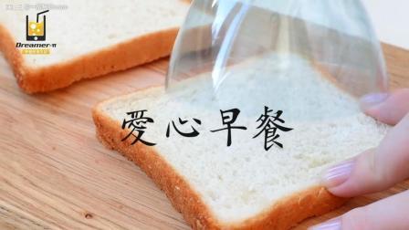 教你用吐司做果酱爱心早餐!