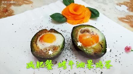 烤牛油果鸡蛋