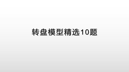 转盘模型精选10题(5)