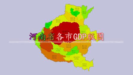 """河南省各市GDP版图,你觉得""""变形""""了的河南地图像什么?"""