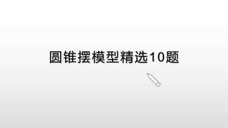 圆锥摆模型精选10题(5)
