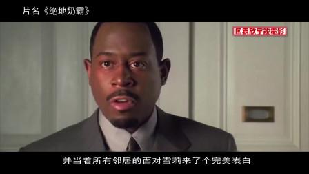 袁欣宇说电影 绝地奶霸