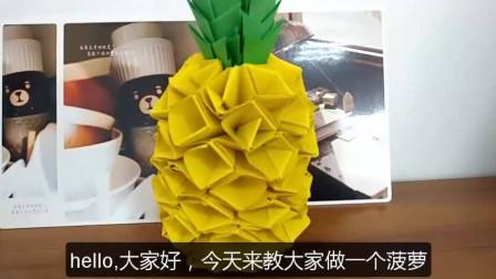3分钟教你用广告纸手工折纸菠萝,简单又省时,朋友都夸好看