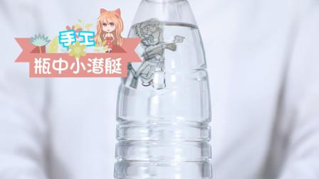 手工,用矿泉水瓶和吸管做一个会潜浮的潜水艇吧!
