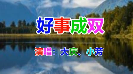 大庆、小芳《好事成双》男女情歌对唱