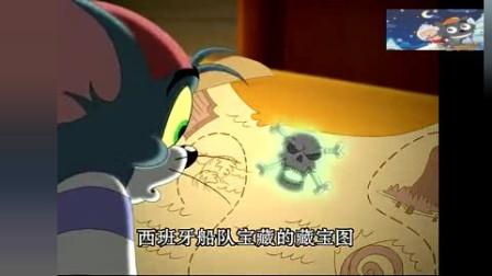 猫和老鼠 被诅咒的藏宝图,还有会说话的骷髅头