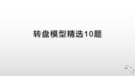 转盘模型精选10题(6)