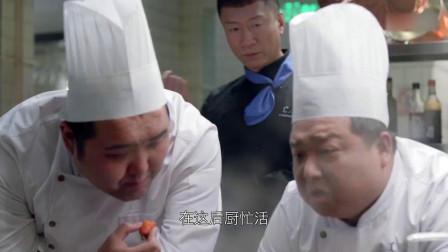 好先生:两大厨说陆远坏话,陆远已站背后都没发现,下一秒悲剧了
