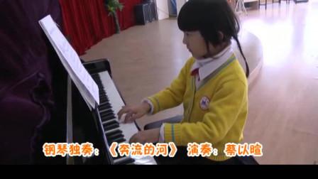 幼儿园才艺展示钢琴独奏《奔流的河》