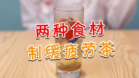 红枣加葡萄干泡水喝,还有这功效,看完视频赶紧练起来吧,嘻嘻