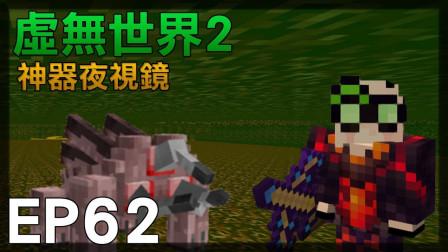 红月 Minecraft:虚无世界模组生存EP62-神器夜视镜
