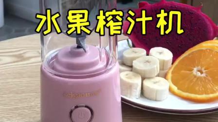 夏天到了,女朋友吵着要喝鲜榨果汁,我就给她买了这款榨汁机