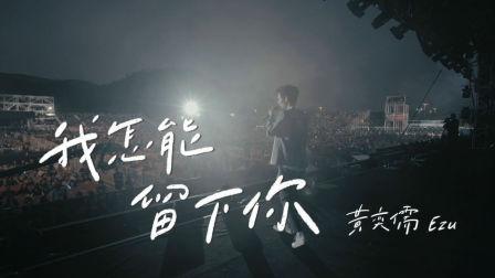 黄奕儒 - 《我怎能留下你》MV