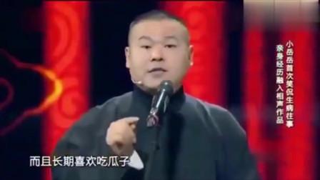 欢乐喜剧人5:岳云鹏吐槽郭德纲说他那病不用治了,没得治了,孙越这次跟着一块补刀,太好笑了