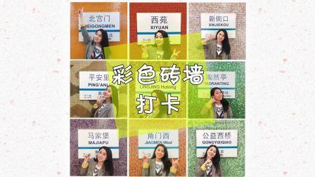 [EmmaTime]教你随时随地拍出美照!北京地铁彩色砖墙打卡啦!