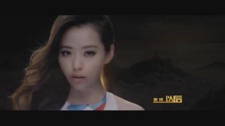【精品华语】张靓颖 - 破晓以后 电影《龙之谷:破晓奇兵》主题曲