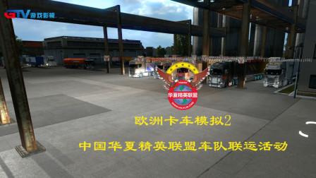 欧洲卡车模拟2中国华夏精英联盟车队联运活动
