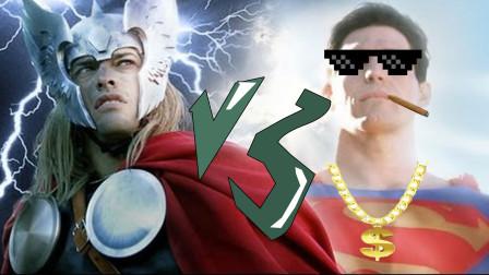 四川方言:雷神顺着网线去单挑超人,只因超人打王者荣耀坑队友?