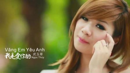 越南美女歌曲:武玉翠《我是爱你的》Vâng Em Yêu Anh中文字幕