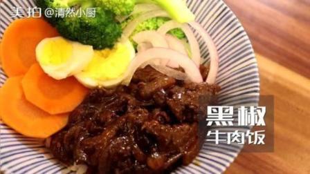 牛排味的黑椒牛肉饭, 米饭杀手2.0!