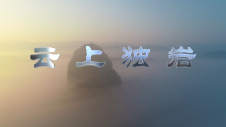 【航拍视频】云上独岩  湖南省怀化市通道县独岩峰