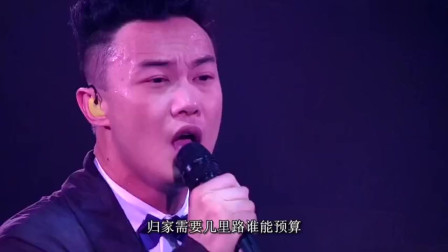 陈奕迅《头发乱了》,激扬的歌声,现场燃爆了