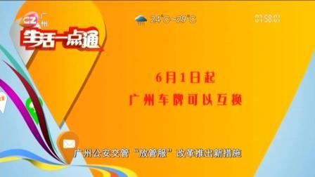 广州早晨 2019 6月1日起  广州车牌可以互换