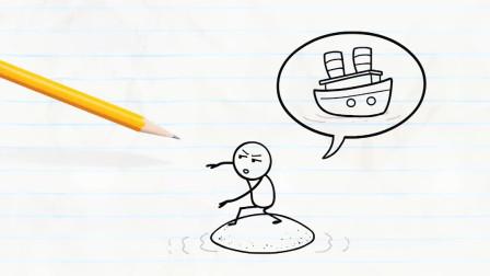 搞笑铅笔动画,铅笔人被困荒岛,他多么希望有一艘大船来救他