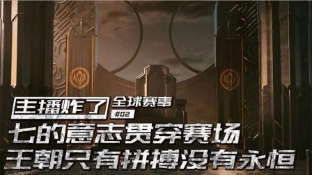主播炸了全球赛事篇02:七的意志贯穿全场 王朝只有拼搏没有永恒