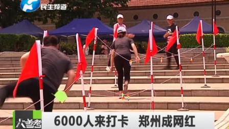 第五届河南省城市坐标定向赛今日在郑州激情开赛