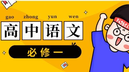 人教版高中语文必修一第11课 包身工