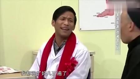 宋小宝医学世家,三辈从事的医学方向与众不同,兽医啊,爆笑