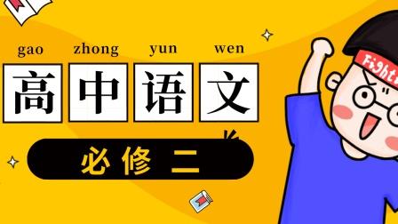 人教版高中语文必修二 第8课 兰亭集序
