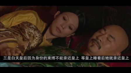甄嬛传:皇上到死都不知,为何皇后侍寝时,从来不跟他一起睡?