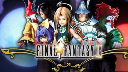 经典RPG游戏最终幻想9直播视频P1