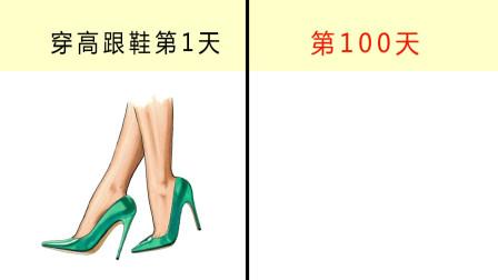 """美女穿高跟鞋,第100天的""""变化""""!看完心疼10秒"""
