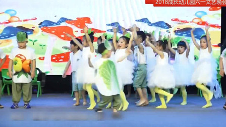 幼儿园六一儿童节晚会舞蹈《我爱吃蔬菜》