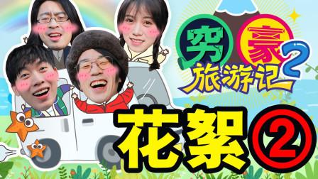 【穷豪游花絮02】BOY化身最缺根筋忍者!还有山下主公的狗血恋爱故事~