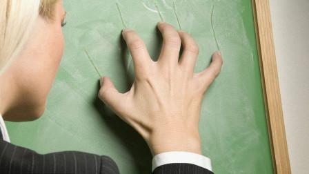 指甲刮黑板的声音,为啥容易让人抓狂?听听专家怎么说